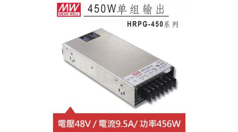 MW明緯 HRP-450-48 48V交換式電源供應器 (456W)