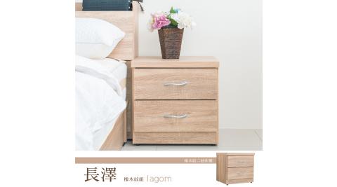 【dayneeds】預購 長澤 橡木紋二抽床頭櫃