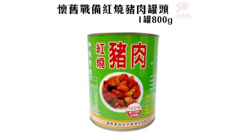 懷舊戰備紅燒豬肉罐頭1罐800g/口糧/軍糧/拌麵/配飯/香