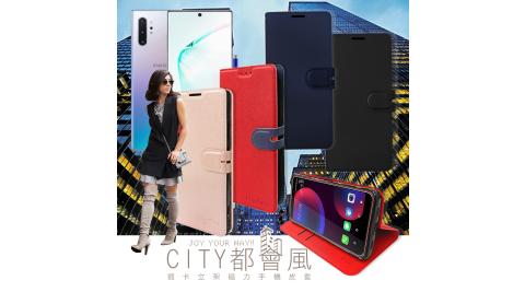 CITY都會風 三星Samsung Galaxy Note10+ 插卡立架磁力手機皮套 有吊飾孔