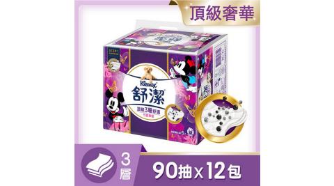 【Kleenex 舒潔】頂級三層舒適竹炭萃取抽取衛生紙90抽x6包x2串