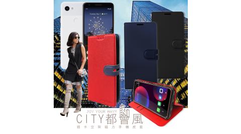 CITY都會風 Google Pixel 3a 插卡立架磁力手機皮套 有吊飾孔