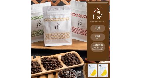 【啡子笑】特級風味系列咖啡豆半磅225g(國際咖啡師親自打造/中南美洲/亞洲/非洲)