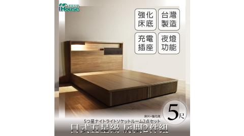IHouse-日系夢幻100 夜燈插座 房間2件組(床片+強化底)-雙人5尺