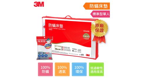 【3M】防蹣床墊低密度標準型單人+保潔墊枕頭套平單式-超值組