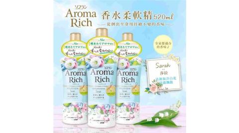 日本LION Aroma Rich香水柔軟精520ml-莎拉(藍)x3