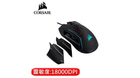 CORSAIR 海盜船 GLAIVE RGB PRO 可換模組電競滑鼠 黑