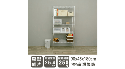 【dayneeds】輕型 90X45X180公分 五層電鍍波浪鐵架