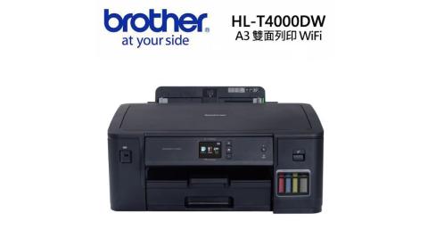 Brother HL-T4000DW A3商用連續供墨印表機