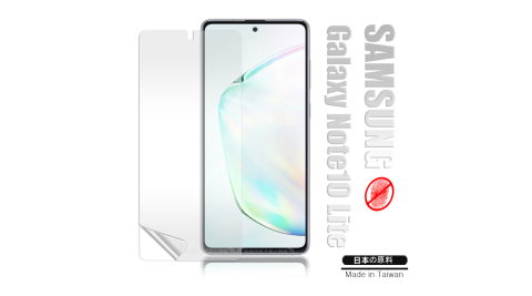 Monia 三星 Samsung Galaxy Note10 Lite 防眩光霧面耐磨保護貼 保護膜 (非滿版)