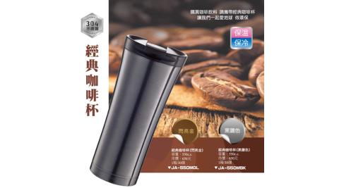 川本家 304不鏽鋼550ml經典咖啡杯 JA-550M