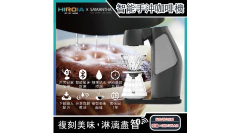 HIROIASAMANTHA藍牙功能智慧型手沖咖啡機CM1TWA11家庭辦公室用