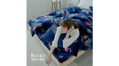 BUHO《暮光秘藍》極柔暖法蘭絨雙人床包三件組