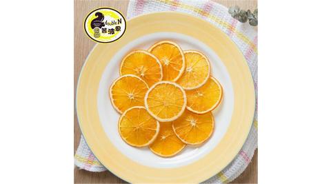 《答波恩》天然甜橙乾(50g/包,共兩包)