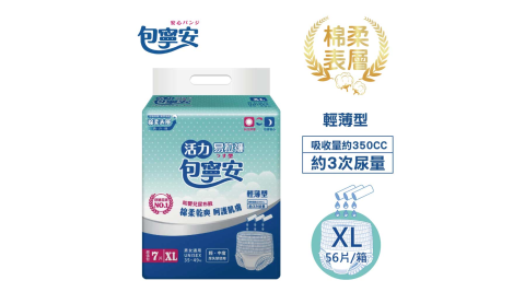 《短效品》【包寧安】棉柔護膚 活力易拉褲 穿脫型 成人紙尿褲 XL(7片x8包/箱)送8包濕巾