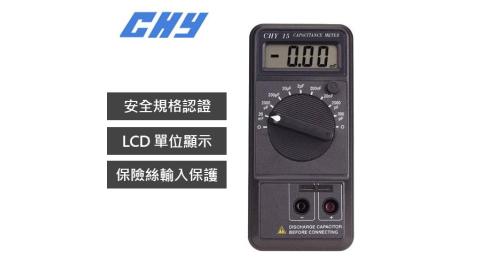 CHY 數字專業電容錶 CHY-15