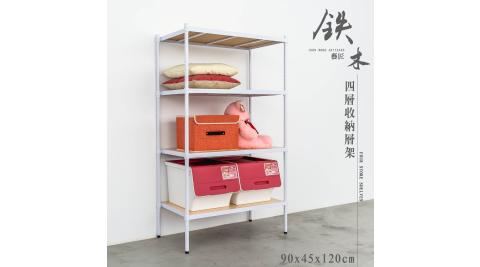 【dayneeds】鐵木 90x45x120公分 四層烤白收納層架