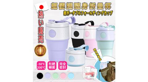 【在地人】SGS新款環保矽膠摺疊隨行杯 個(伸縮杯 伸縮咖啡杯)