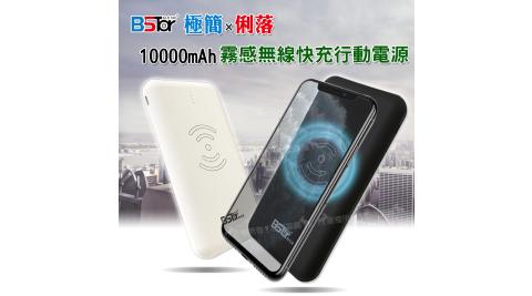 BSTar 極簡俐落 霧感Qi無線快充行動電源10000mAh 雙孔USB輸出(2.4A Max)