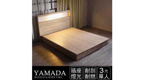 IHouse-山田 日式插座燈光房間二件組(床頭+床底)-單人3尺