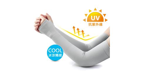 冰涼觸感抗UV涼感彈力袖套(1雙) AK-09032
