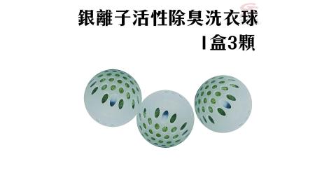 台灣專利製造奈米銀離子活性除臭洗衣球1盒3顆/SGS/Ag+/TUV/防霉/環保/Nano-SilveryARNS