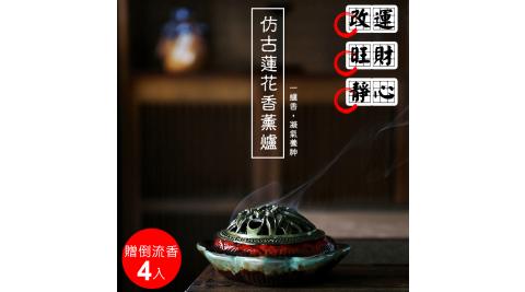【JINKANG】仿古蓮花香薰爐(CHH-06)