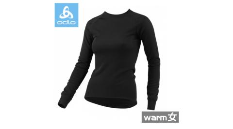 【ODLO】瑞士 機能保暖型排汗內衣 保暖內衣 圓領 衛生衣 女款 - 黑 152021