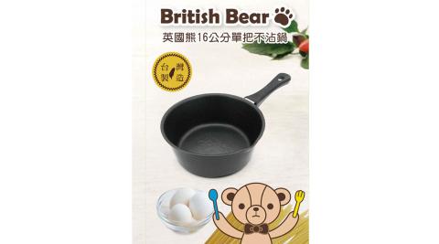 英國熊 16CM單把不沾鍋 063GU-016E