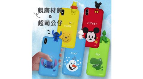 迪士尼授權正版 iPhone Xs Max 6.5吋 趴姿公仔手機殼 親膚軟殼 有吊飾孔