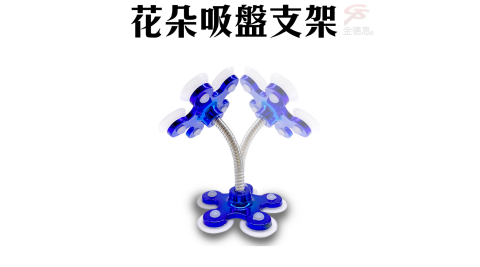 多功能花朵吸盤支架1組2入/隨機色/手機架 金德恩