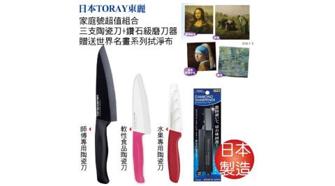 日本東麗 家庭號三支陶瓷刀+鑽石級磨刀器+世界名畫系列拭淨布