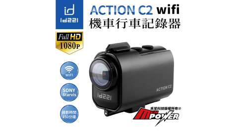 【附16G記憶卡】id221 ACTION C2 wifi機車行車記錄器