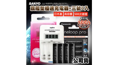 公司貨★贈電池盒三洋旗艦型充電器+國際牌 黑鑽款 eneloop PRO 2550mAh 低自放3號充電電池(8顆)