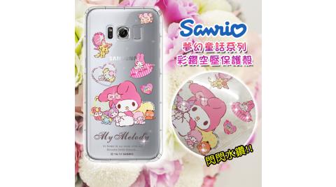 三麗鷗授權 My Melody 美樂蒂 三星 Galaxy S8 5.8吋 夢幻童話 彩鑽氣墊保護殼(美樂蒂&玩偶)
