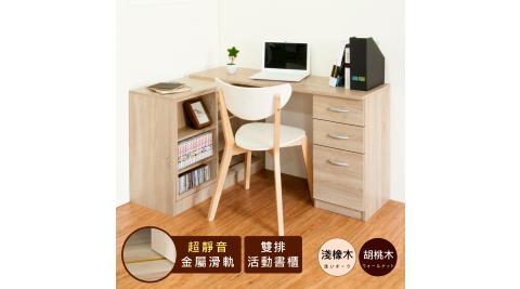 《HOPMA》百變活動書櫃組書桌/工作桌