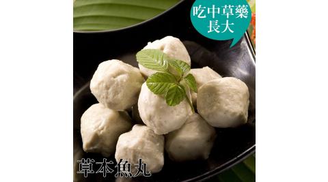 《台江漁人港》草本虱目魚魚丸(半斤/包,共三包)