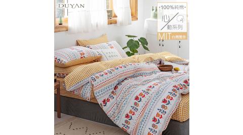 《DUYAN 竹漾》台灣製100%精梳純棉單人床包被套三件組- 夢鏡花園