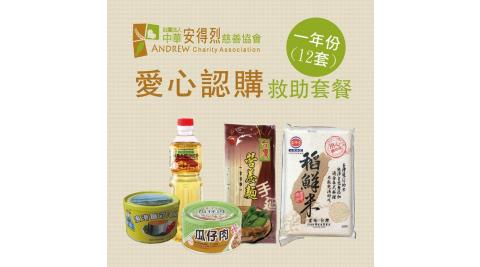 《安得烈x愛心套餐》認購安得烈食物銀行愛心套餐-1年份(購買者本人將不會收到商品)