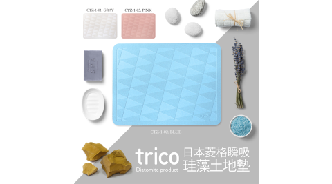 日本Trico 菱格瞬吸珪藻土地墊48x36cm(藍)