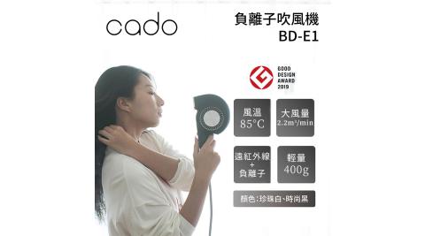 CADO遠紅外線負離子吹風機 大風量 BD-E1(公司貨)