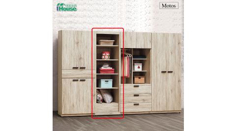 IHouse-莫托斯橡木2尺開放置物櫃
