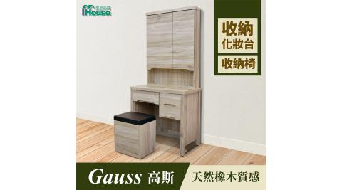 IHouse-高斯 天然橡木收納化妝台 含收納椅