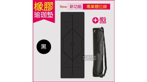【生活良品】頂級PU天然橡膠瑜珈墊(正位體位線)厚度5mm高回彈專業版-黑色(贈背袋及綁帶)