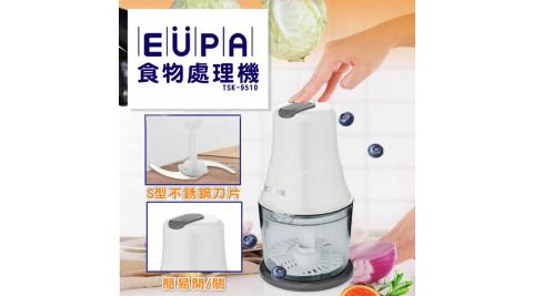 【優柏 EUPA】多功能食物調理機 / 電動絞肉機 / 攪拌機 / TSK-9510