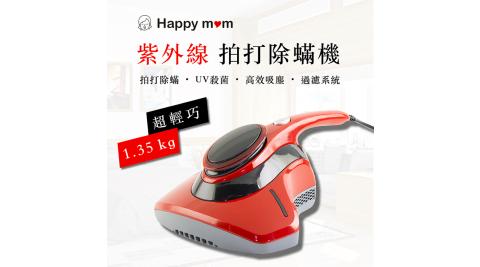 【幸福媽咪】紫外線拍打除蟎機HM939