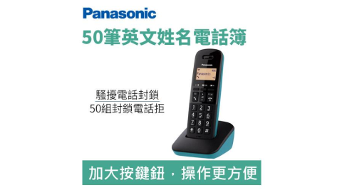 Panasonic 國際牌 KX-TGB310TW DECT數位無線電話 湛藍色