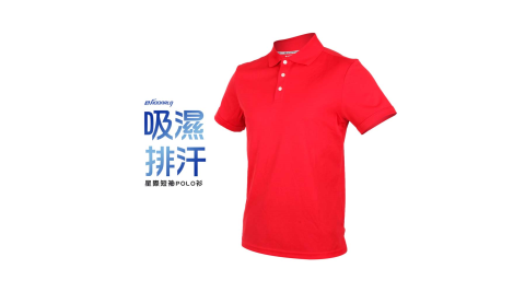 HODARLA 男女星際吸濕排汗短袖POLO衫-慢跑 台灣製 短袖上衣 高爾夫 立領 紅@3151504@