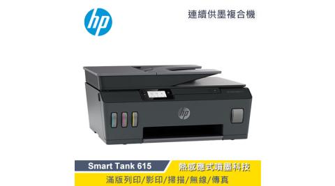 【HP 惠普】Smart Tank 615 連供傳真印表機 All-in-One