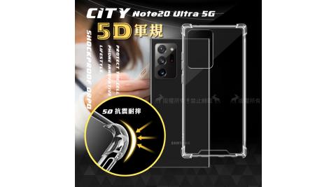 CITY戰車系列 三星 Samsung Galaxy Note20 Ultra 5G 5D軍規防摔氣墊殼 空壓殼 保護殼